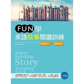 FUN學英語故事閱讀訓練(Book 1 + Book 2)雙書版(16K +2M