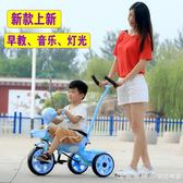 兒童三輪車1-6歲寶寶腳踏車手推車自行車帶燈光音樂廠家直銷 igo漾美眉韓衣