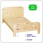 【水晶晶家具/傢俱首選】 CX1190-4白松全實木3.5呎可調高低單人床~~實木排骨床板