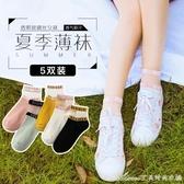 網紗襪襪子女短襪淺口玻璃絲水晶襪夏季薄款日繫純棉透氣中筒襪潮5雙裝 艾美時尚衣櫥