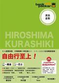 背包客系列:廣島.倉敷 日本鐵道、巴士自由行(14)