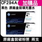 HP CF294A / 94A 原廠盒裝碳粉匣 兩支包裝