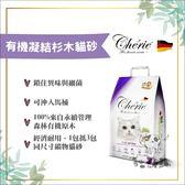 〈單包〉Cherie法麗〔有機凝結杉木貓砂,紫包,4.3kg〕