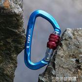 安全扣 攀巖裝備登山主鎖小D型絲扣鎖拓展快掛用品鎖具承重鉤安全扣 歐萊爾藝術館