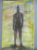 【書寶二手書T1/心理_KOY】比利戰爭_丹尼爾