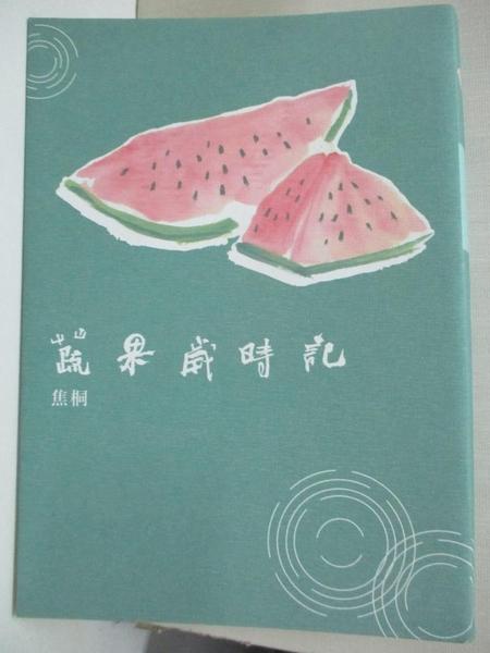 【書寶二手書T3/餐飲_BGR】蔬果歲時記_焦桐
