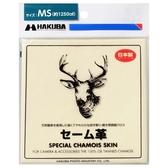 ◎相機專家◎ HAKUBA KMC-CSMS 鹿皮拭淨布 HA332971 公司貨