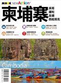 柬埔寨:吳哥‧暹粒‧金邊‧西哈努克