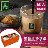 歐可茶葉 真奶茶 黑糖紅茶拿鐵瘋狂福箱(50包/箱)