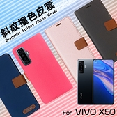 ●vivo X50 2005 / X50 Pro 2006 / X50e V1930 精彩款 斜紋撞色皮套 可立式 側掀 側翻 插卡 保護套 手機套
