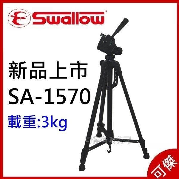 Swallow SA-1570 專業三腳架 157cm 鋁合金 三向雲臺 單眼 NIKON CANON FUJI 免運