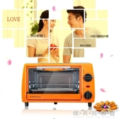 220V榮事達電烤箱11升小型烤箱多功能家用烘焙控溫迷你蛋糕全自動WD 晴天時尚館