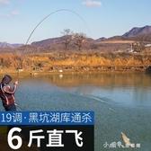 魚竿手竿超輕超硬19調台釣竿碳素黑坑魚竿黑棍鯉羅非竿釣魚竿YQS 小確幸