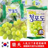 限時增量7% 樂天人氣王 韓國 lotte 樂天 青葡萄糖果 119g 內含12%青葡萄汁 糖果 進口零食