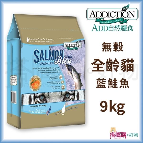 ADD自然癮食『無穀藍鮭魚貓寵食』9kg【搭嘴購】