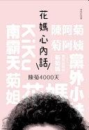 二手書博民逛書店 《花媽心內話: 陳菊4000天》 R2Y ISBN:9863983047│Common Wealth Magazine Ltd