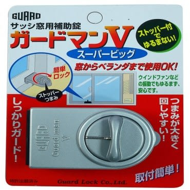 日本GUARD 335鋁門窗防盜輔助鎖加大型(按壓防制設計)