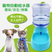 寵物餵水器 自動給水器 3.5L 貓狗寵物自動餵水器 寵物自動給水【EA0047】寵物飲水 飲水器