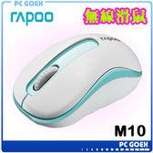 rapoo 雷柏 M10 藍 無線光學滑鼠☆pcgoex軒揚☆