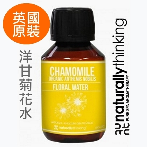 NT 洋甘菊花水 100ml。Chamomile Floral Water。英國原裝 Naturally Thinking