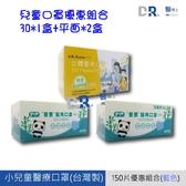 【醫博士】兒童 醫用口罩 3入組合 ( 3D立體一盒 + 平面二盒)