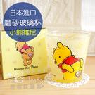 菲林因斯特《 維尼 玻璃水杯 》 日本進...