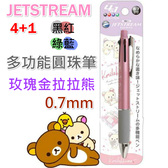 【京之物語】日本製JETSTREAM拉拉熊玫瑰金4+1多功能溜溜筆 自動鉛筆0.7mm