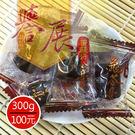 【譽展蜜餞】龜苓膏軟糖(全素) 300g...