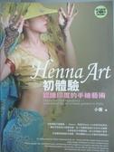 【書寶二手書T3/美容_ZEF】Henna Art初體驗:認識印度的手繪藝術(書+DVD)_小美