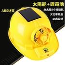 【 現貨-黃色 】ABS風扇頭盔安全帽,太陽能充電安全帽 防曬帽 加強版 -四色
