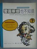 【書寶二手書T4/科學_ZBY】愛因斯坦也不知道_Robert L.Wolke