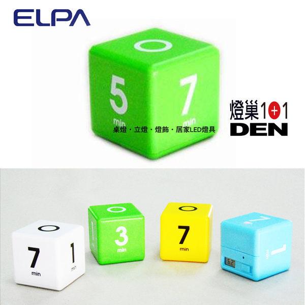 ELPA日本朝日電器-CUBE-TIMER 方塊計時器-蘋果綠【燈巢1+1】燈具 燈飾。LED居家照明。DS140021
