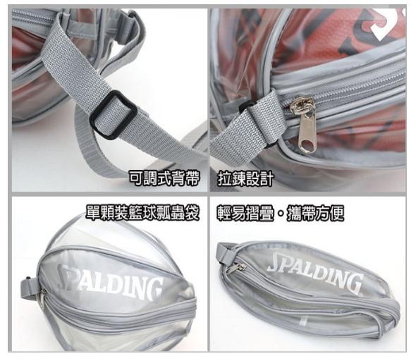 SPALDING 單顆裝 籃球袋 7號球可裝 瓢蟲袋 收納袋 斯伯丁- 黑色 [陽光樂活]