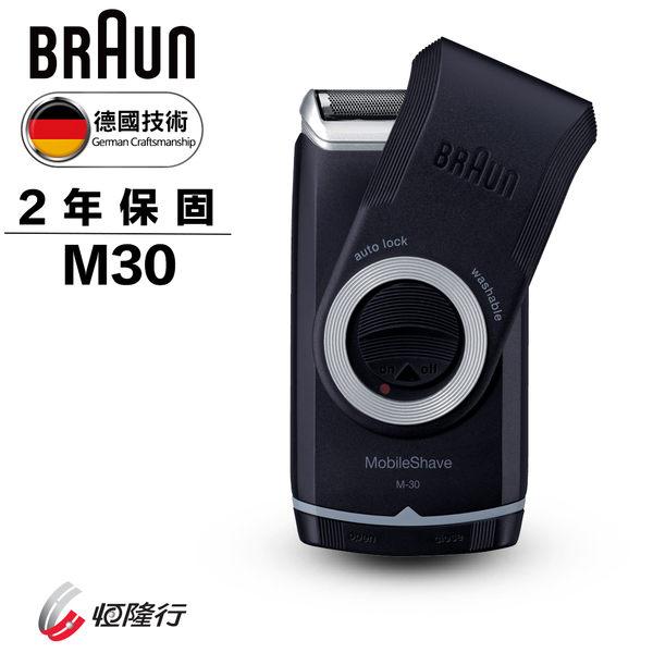 免運德國百靈BRAUN輕便電鬍刀M30(另售體脂計)請認明原廠公司貨 刮鬍刀