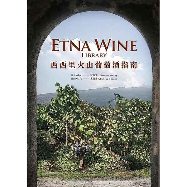 Etna Wine Library  西西里火山葡萄酒指南