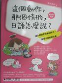 【書寶二手書T6/語言學習_LGI】這個動作,那個情形,日語怎麼說?_冨永圭太