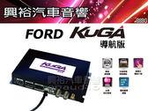 【FORD】福特 KUGA 車用介面影音系統 衛星導航*原車主機升級