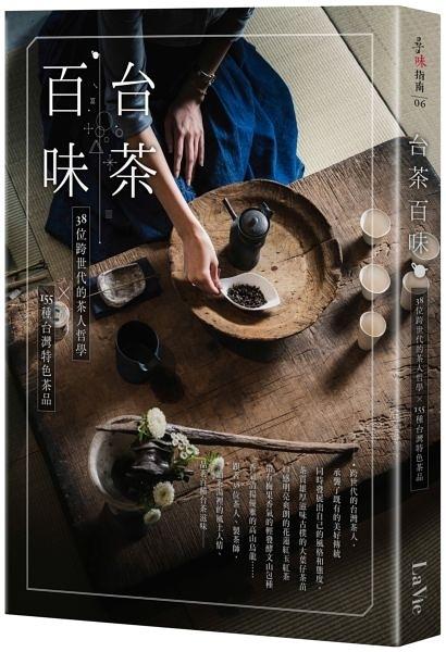 台茶百味:38位跨世代的茶人哲學x155種台灣特色茶品【城邦讀書花園】