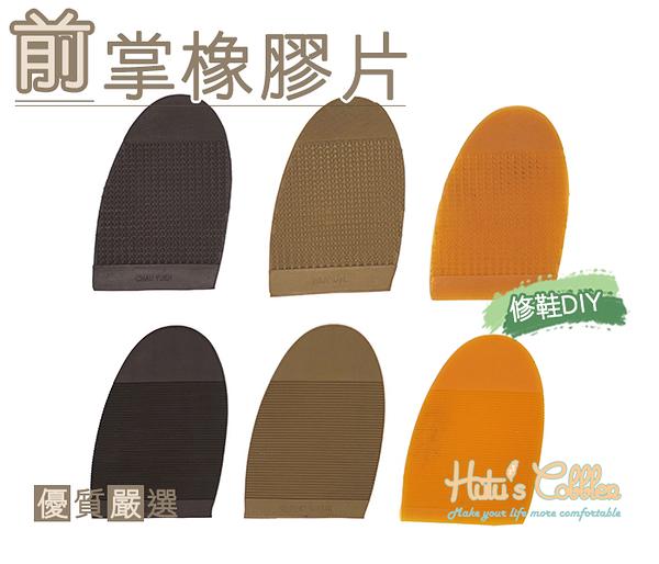 糊塗鞋匠 優質鞋材 N18 台灣製造 前掌橡膠片 休閒鞋後跟 修皮鞋 DIY