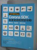 【書寶二手書T7/電腦_YJN】10天做好App:Corona SDK超直覺遊戲開發攻略_魏巍