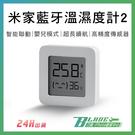 【刀鋒】小米米家藍牙溫濕度計2 現貨 當天出貨 溫度計 濕度測量 連接手機 app監測 附牆貼