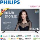 《新機+送壁掛架及安裝》PHILIPS飛利浦 65吋65PUH6123 4K UHD聯網液晶顯示器附視訊盒