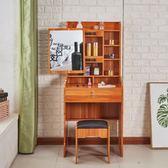 雙十二年終盛宴經濟型臥室迷你梳妝臺簡易小戶型化妝桌現代簡約60CM實木化妝臺   初見居家