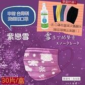 丰荷 成人醫療 醫用口罩 (30入/盒) (紫戀雪)(夜光口罩 蓄光型口罩) 附偶氮零檢出SGS報告