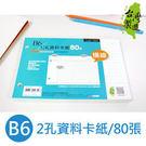 珠友 NB-32301 B6/32K 2孔資料紙卡/80張
