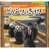 全套5款【日本正版】動物的吶喊 扭蛋 轉蛋 驚嚇動物 EPOCH - 620156
