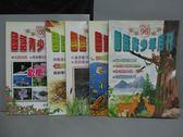 【書寶二手書T6/少年童書_RHB】國語青少年月刊_96~100期間_共5本合售_日本滑雪之旅等