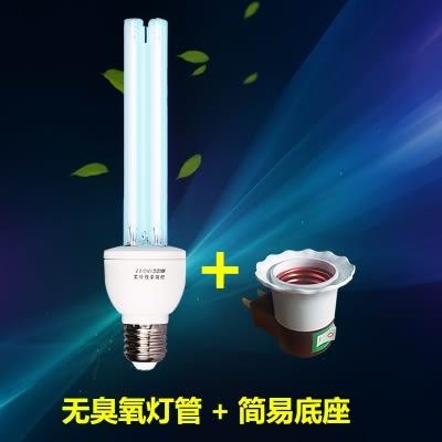 現貨 消毒燈 紫外線消毒燈紫外線殺菌燈臭氧消毒燈家用除?除臭  10-5