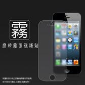 ◆霧面螢幕保護貼 Apple iPhone 5/5S/SE 保護貼 軟性 霧貼 霧面貼 磨砂 防指紋 保護膜