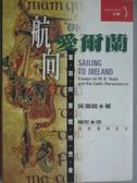 【書寶二手書T4/歷史_KEO】航向愛爾蘭-葉慈與塞爾特想像_吳潛誠